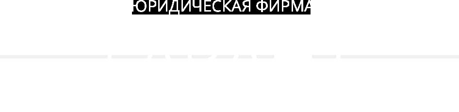 Гарант — юридические услуги физическим и юридическим лицам в Санкт-Петербурге